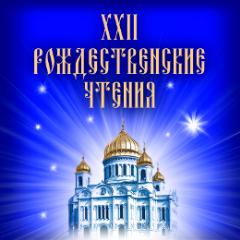 XXII Рождественские чтения пройдут с «Радостью...»