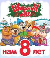 Доброй детской программе «Шишкин лес» - 8 лет!