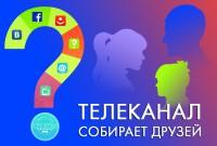 Телеканал «Радость моя» собирает друзей