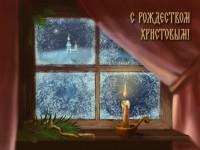 Сердечно поздравляем с Новым годом и светлым Рождеством Христовым!